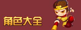 造梦西游4手机版角色大全