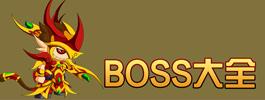造梦西游4手机版BOSS大全