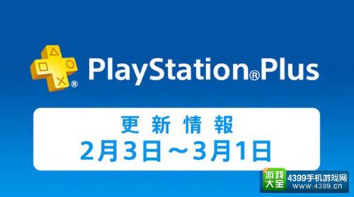 2016年2月日服PS+免费游戏公布