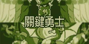 仿佛在玩GameBoy 像素RPG《关键勇士》实时对战更具技巧