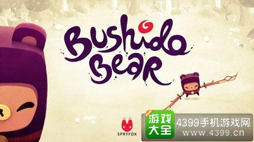 《武士道熊熊》