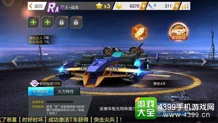RA级X-战车