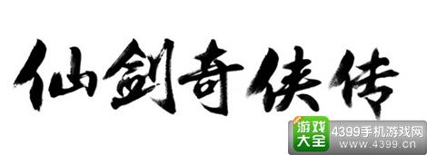 仙剑奇侠传-六界传说