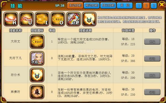 国王的勇士5符师技能