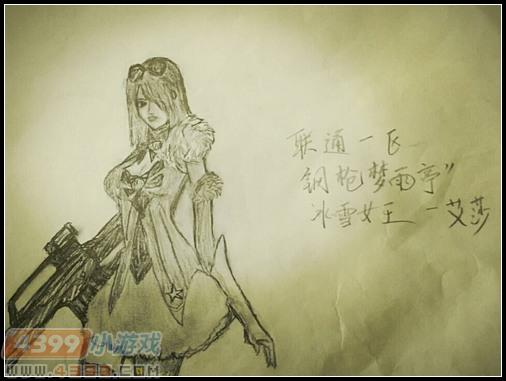 生死狙击玩家手绘-手绘艾莎