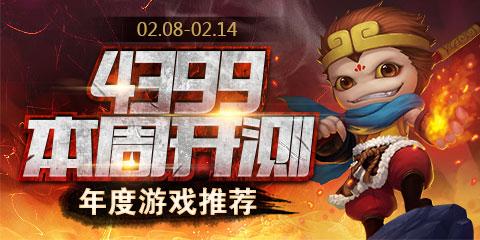 4399本周开测春节特别篇:年度游戏推荐