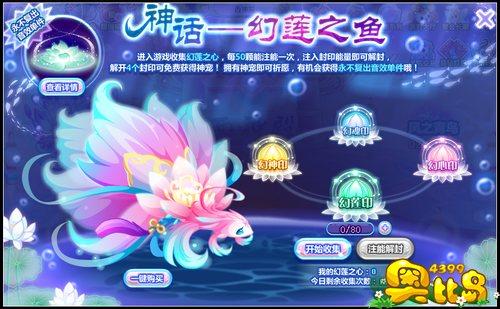 奥比岛幻莲之鱼怎么得 在哪得