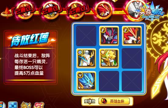 奥奇传说红莲末炎怎么打 打法 待放红莲4