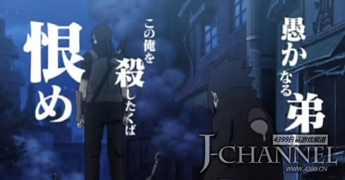 《火影忍者:鼬真传~光与暗~》播出时间敲定 3月3日放送开始
