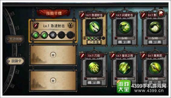 远古传说手游技能卡系统