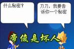 龙斗士漫画帝俊是坏人