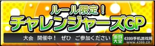 《勇者斗恶龙 怪兽仙境3》Wifi排行赛公布 挑战全国玩家