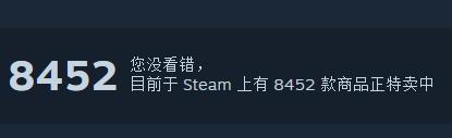Steam新春特卖! G胖向你讨红包啦~