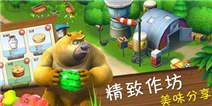 《熊出没之熊大农场》新春礼包上线啦!
