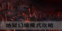远古传说手游地狱幻境怎么玩 地狱幻境模式打法攻略
