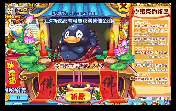 洛克王国笑佛企鹅怎么得 在哪抓