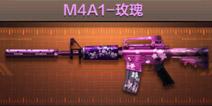 穿越火线枪战王者M4A1-玫瑰怎么样 情人节限定武器值不值得购买
