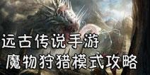 远古传说手游魔物狩猎怎么玩 魔物狩猎模式全攻略