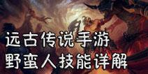 远古传说手游野蛮人怎么样 远古传说野蛮人技能详解