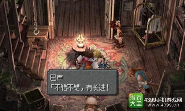 最终幻想9手游