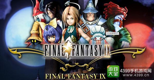 最终幻想9重制