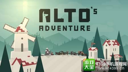 阿尔托的冒险封面
