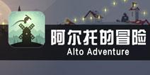 《阿尔托的冒险》评测 用心做好画面