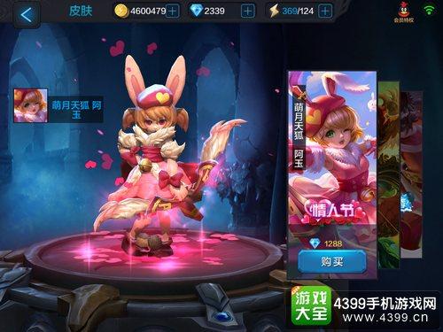 全民超神灵狐公主皮肤