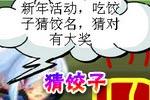 龙斗士漫画猜饺子
