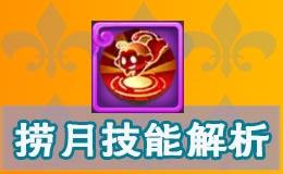 梦幻西游手游超级神猴捞月技能解析 捞月PK实用价值