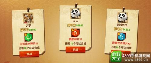 功夫熊猫3手游秘籍抢夺技巧