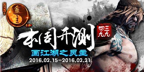 【本周开测】:画江湖之灵主 暴风城之怒