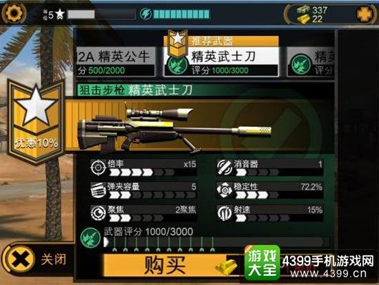 完备的枪械系统