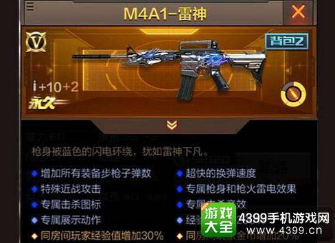 穿越火线(荒岛特训上线)M4A1雷神怎么样