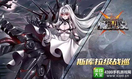 钢铁少女手游敌舰
