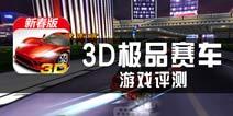 《3D极品赛车》评测 火力狂飙