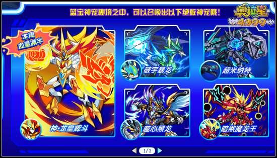 奥拉星超蓝宝神宠秘境更新 神龙皇辉斗回归