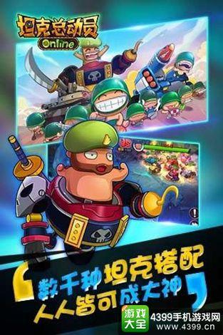 坦克总动员Online