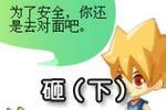 龙斗士漫画砸(下)