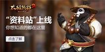 熊猫图书馆正式开馆 《太极熊猫2》官方资料站上线