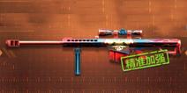 穿越火线:枪战王者武器巴雷特-春雷