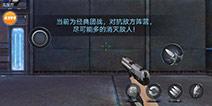 生死狙击手游团战模式胜负算法