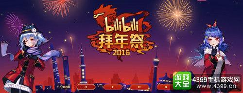 bilibili拜年祭