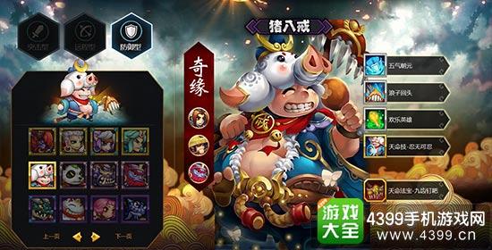 游戏官网上可以查询到所有英雄的相关信息,老猪的奇缘中除了牛郎竟然还出现了天蓬元帅这一前世角色