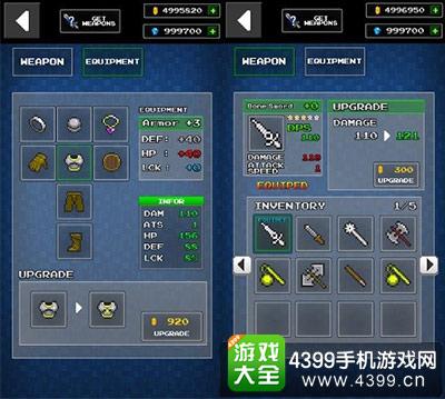 游戏装备系统