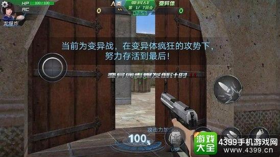 生死狙击手游变异战模式介绍