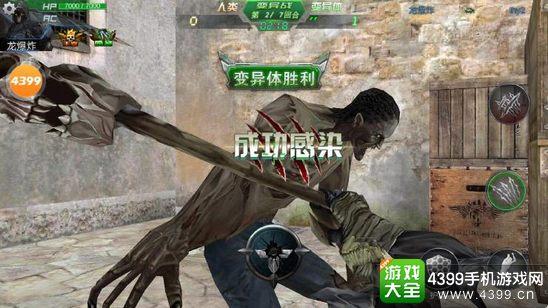 生死狙击手游变异战怎么玩 人类和变异体胜负规则