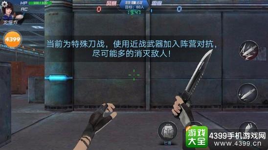 生死狙击手游特殊竞技刀战模式