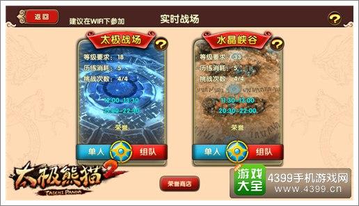太极熊猫2水晶战场模式