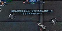 生死狙击手游五种模式介绍